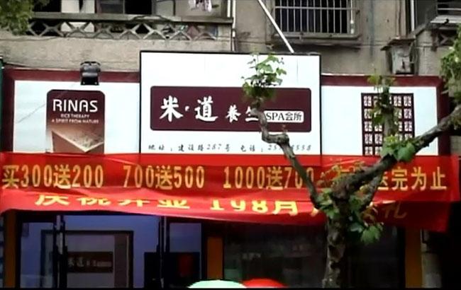 阿娜隶米道浙江杭州加盟店