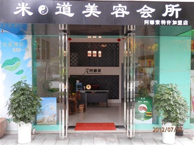 贵州凯里米道店
